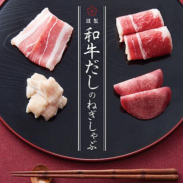 温野菜 五反田店本館のおすすめ料理1