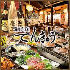 うまい地酒×宴会 居酒屋 てんきゅう 石橋の写真