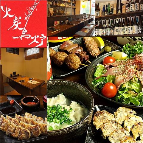 自家製の一口餃子と串焼きが自慢♪豊富な焼酎や筑波山麓の総州古白鶏が味わえます。