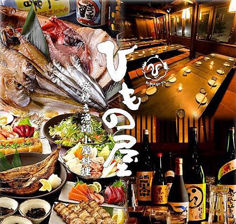 日本の伝統食である干物を楽しめる居酒屋!各種宴会にぴったりなコースをご用意♪