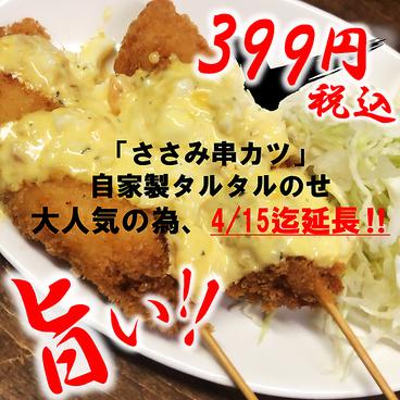 ハムカツ神社 すすきの本店のおすすめ料理1