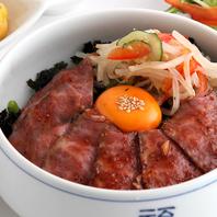 ★ランチ一番人気★和牛ローストビーフ丼定食!980円