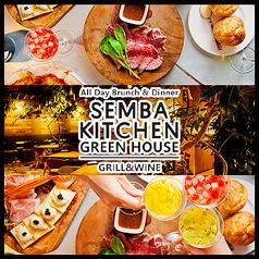 センバキッチン グリーンハウス 梅田 ハービスプラザ店の写真