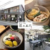 富久屋カフェ 花ス五六 東松山店の詳細