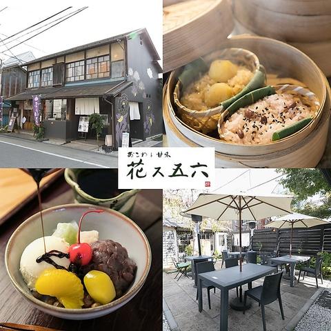 老舗和菓子「富久屋」直営、東松山のカフェ。蒸したてのおこわと甘味。