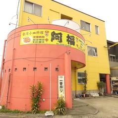 台湾料理 阿福 春日井店の写真