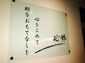 Bar 心粋 江坂・西中島・新大阪・十三のグルメ