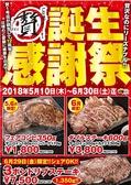石焼ステーキ贅 富山山室店 富山のグルメ