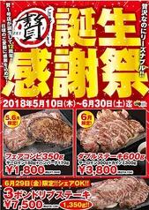 石焼ステーキ贅 富山山室店イメージ