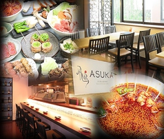 飛鳥 ASUKA 炭火焼&創作料理の写真