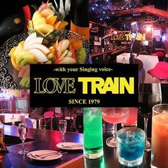 Love Train ラブトレインの写真