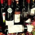 ワインの種類が豊富♪2300円~