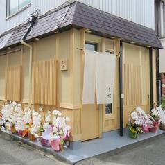 京料理 木村の写真