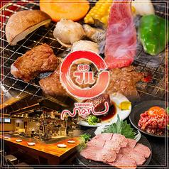 焼肉マル 北新地店の写真