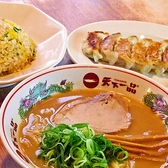 天下一品 多摩ニュータウン店のおすすめ料理2