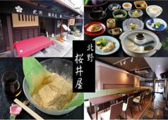 桜井屋の写真