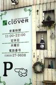 cafe restaurant cloverの雰囲気2