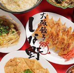 大阪餃子 しな野の写真