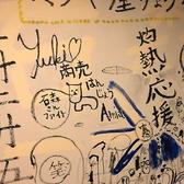 壁の外にはお客様が描いた落書きも!お店が親しまれている証拠です!!