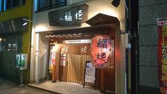 もつ焼稲垣 森下店の写真