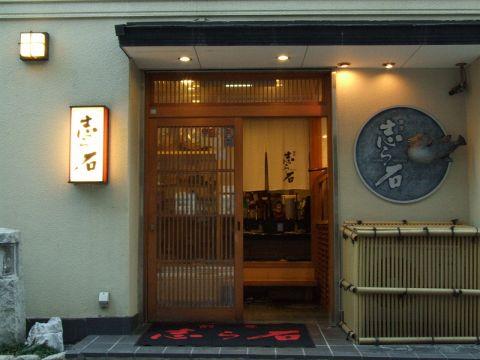 赤坂で20年も続く老舗割烹。とらふぐコースは6264円⇒5974円(税抜)~ご用意!