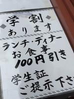 ☆学生応援☆ ランチ・ディナーのお食事100円引き!