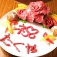 【2】クーポン利用で3000円→2000円に!!肉のお花と肉ネーム付の豪華プレート。