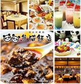 熊猫飯店 パンダ飯店 宮島のグルメ