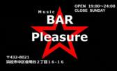 Music BAR Pleasure 静岡のグルメ