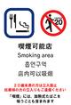 当店は喫煙可能店の為20歳未満のご入店は改正健康増進法によりお断りいたします。