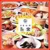 中華料理 永楽