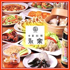 中華料理 永楽の写真