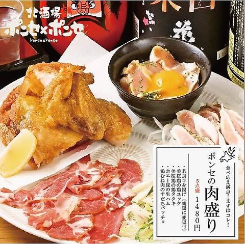 [蒲田駅東口2分] 小樽名物!丸鶏半身揚げを始め、北国の厳選料理が自慢!コース2980円
