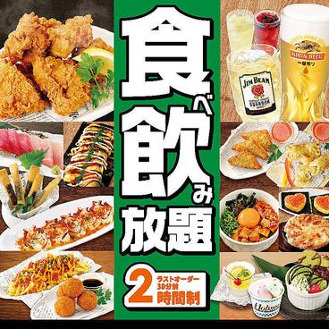 白木屋 近鉄高田市駅前店のおすすめ料理1