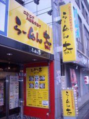 らーめん 大 福岡大橋店