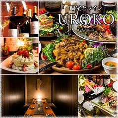 個室とワイン UROKO 鱗 横浜駅前店の写真