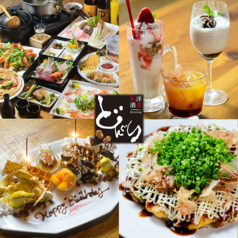食彩工房 どんぐり 飯塚店の写真
