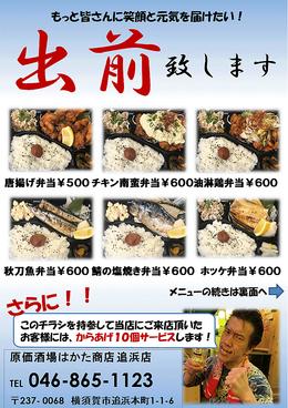 はかた商店 追浜駅前店のおすすめ料理1