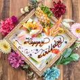 【誕生日特典満載♪】土浦駅徒歩1分コースのご予約でメッセージ付デザートプレートプレゼント♪!誕生日にはもちろん、記念日、歓送迎会にも♪完全個室も完備していますのでプライベート利用にぴったり♪サプライズ満点の誕生日・記念日特典!土浦での誕生日、記念日は完全個室がある当店で◎