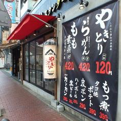 やきとりスタンダード 横浜西口本店の外観2