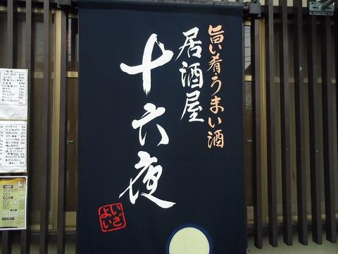 日本酒、芋焼酎、カクテル等の種類が豊富。創作料理と美味しいお酒が楽しめるお店。