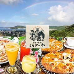 ピザ 喫茶ミモザの木のサムネイル画像
