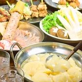 ゴキゲン鳥 五反田店のおすすめ料理3