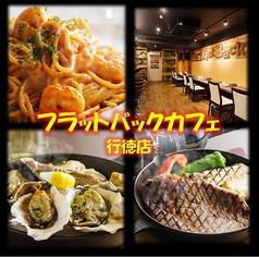 フラットバックカフェ 行徳店の写真
