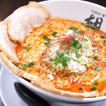 担担麺 胡 えびすのおすすめ料理1