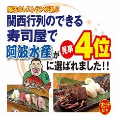 にぎり漁師料理 阿波水産 泉北店の雰囲気1