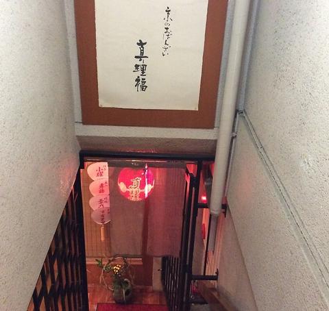 元・祇園芸妓のおかみさんが優しく迎えてくれるおばんざい料理