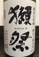 日本の銘酒 【獺祭】