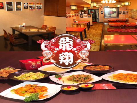 中国料理 龍翔飯店 本町店