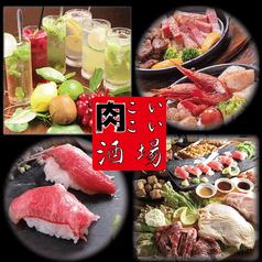 仙台名物 牛タン 肉居酒屋 こいこいの写真
